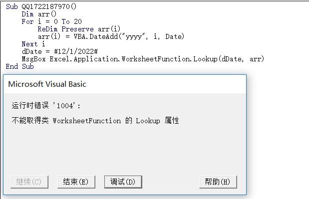 在vba中调用工作表函数Lookup查找日期时报错的原因分析和解决办法- excel ...